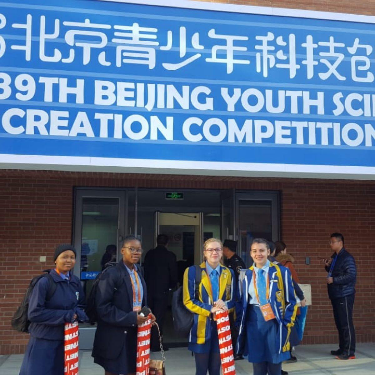 2019 Beijing Tour